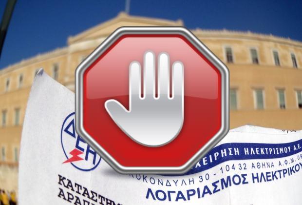 Τέρμα τα ΧΑΡΑΤΣΙΑ με την απόφαση 293-2014 απο 17.02.2014