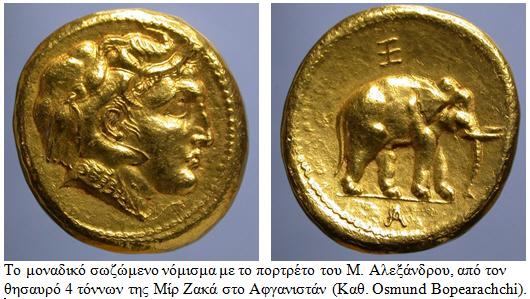 Οι θησαυροί των Ελλήνων βασιλέων, Διαδόχων του Μ. Αλεξάνδρου, στην Κ. Ασία και Ινδία