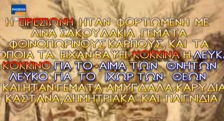 Ειρεσιώνη: Το Στολισμένο Δέντρο των Αρχαίων Ελλήνων