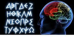 Έρευνα: Αρχαία Ελληνικά και ο Εγκέφαλος