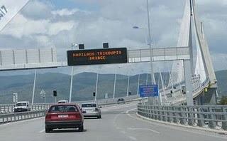 Γέφυρα Ρίου Αντιρρίου: Aυτά είναι τα «αναπτυξιακά έργα»;
