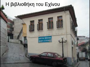 Κλείνουν τη μοναδική ελληνική βιβλιοθήκη στα Πομακοχώρια!