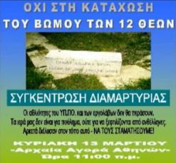 Η ΑΦΕΤΗΡΙΑ ΜΙΑΣ ΜΕΓΑΛΗΣ ΑΛΛΑΓΗΣ: ΚΥΡΙΑΚΗ 13 ΜΑΡΤΙΟΥ 2011 ΚΑΙ ΩΡΑ 11 ΤΟ ΠΡΩΙ ΣΤΗΝ ΑΡΧΑΙΑ ΑΓΟΡΑ ΑΘΗΝΩΝ
