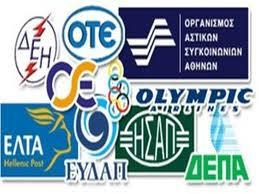 Δημοψήφισμα του λαού της Αιγιαλείας, αν θα συνεχίσουν ή μη, να πληρώνουν φόρους και ΔΕΚΟ
