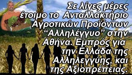 """""""ΑΛΛΗΛΕΓΓΥΟ"""" ΑΝΤΑΛΛΑΚΤΗΡΙΟ ΑΘΗΝΩΝ"""