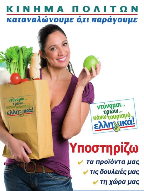 Καταστήματα σε όλη την Ελλάδα υιοθετούν και προβάλλουν το «ντύνομαι, τρώω, κάνω τουρισμό Ελληνικά»