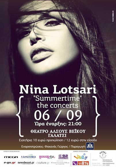 Summertime στο Θέατρο Άλσους Βείκου με τη Νίνα Λοτσάρη
