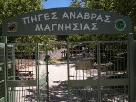 Ανάβρα Μαγνησίας: ένα αυτόνομο και πλούσιο χωριό