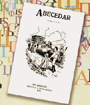 Ανθελληνικό Λεξικό