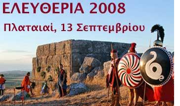 Ελευθέρια 2008