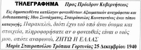 ΤΗΛΕΓΡΑΦΗΜΑΤΑ ΓΟΝΕΩΝ ΠΕΣΟΝΤΩΝ 28-10-1940