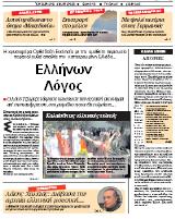 Ελλήνων Λόγος: Η Εφημερίδα όλων των Ελλήνων
