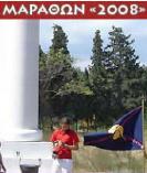 Εκδήλωση προς τιμή των Μαραθωνομάχων «2008»