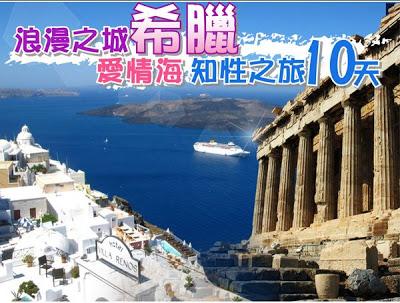 Γιατί οι Κινέζοι αντιμετωπίζουν με σεβασμό την Ελλάδα και δεν την αποκαλούν Greece