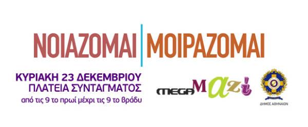 noiazomai_moirazomai_mega