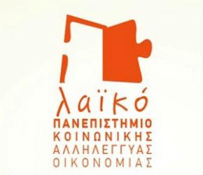 laiko_panepisthmio_koinwnikhs_allhlegguas_oikonomias_3