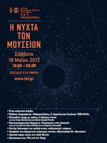 nixta_ton_mousion