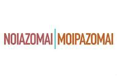 noiazomai_moirazomai