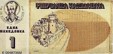 """Χαρτονόμισμα τράπεζας της """"Δημοκρατίας της Μακεδονίας"""""""