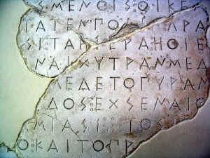 Στην Οξφόρδη μαθαίνουν αρχαία ελληνικά