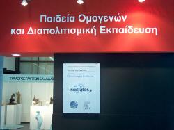 Καταργείται η διδασκαλία των Ελληνικών στο εξωτερικό