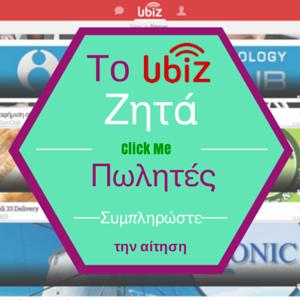 Πωλητές και πωλήτριες επικοινωνιακοί και δραστήριοι, ανεξαρτήτως ηλικίας, ζητούνται από την διεθνή διαφημιστική εταιρεία Ubiz.mobi, που δραστηριοποιείται πλέον και στην Ελλάδα