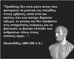 Η στάση των Αρχαίων Ελλήνων έναντι των προδοτών