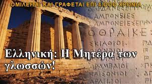 Όλες οι γλώσσες θεωρούνται κρυφοελληνικές
