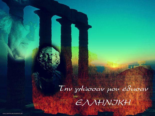 Είναι προνόμιο να μιλάς ελληνικά