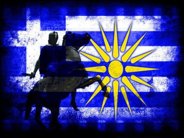 μακεδονία ελληνική