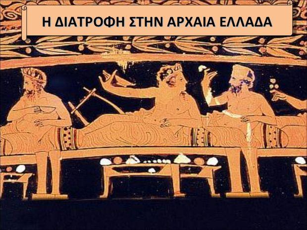 δαιτροφή στην αρχαία Ελλάδα