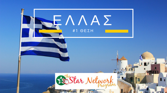 Greece star network