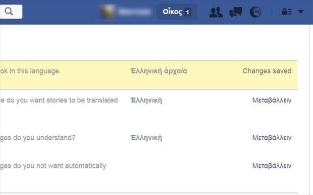 facebook-arxaia