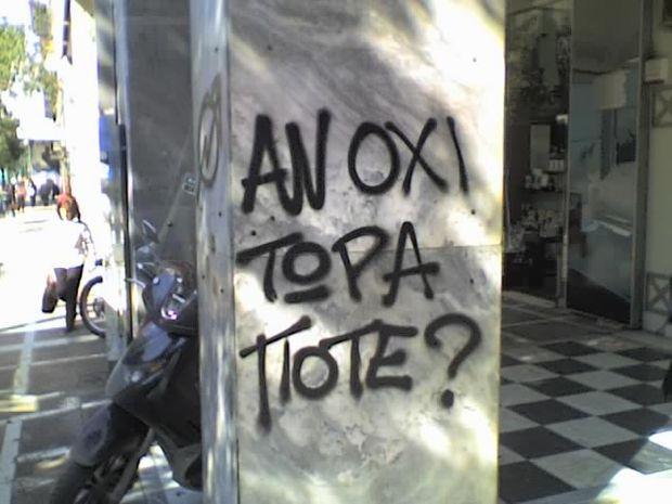 an-oxi-tora-pote