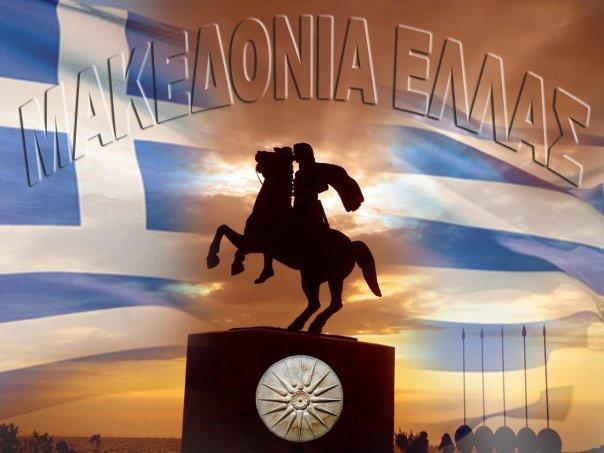 Αποτέλεσμα εικόνας για Η Μακεδονία είναι ελληνική»