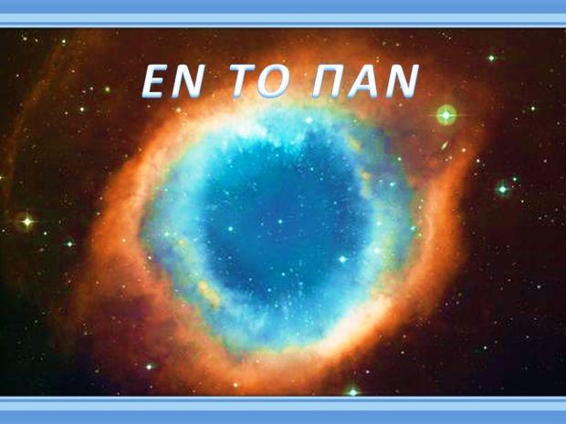 en-to-pan