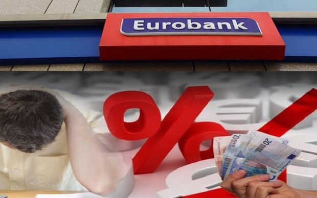 Eurobank σε δανειολήπτη: Πουλάμε το δάνειο σου σε ξένο fund!