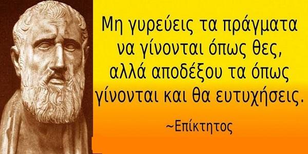 epikthtos