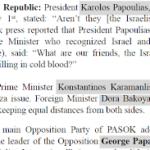 """Ένα αποκαλυπτικό έγγραφο """"φακελώματος"""" των Ελλήνων πολιτικών"""