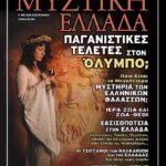 Περιοδικό ΜΥΣΤΙΚΗ ΕΛΛΑΔΑ: Άρθρο για τις τελετές των Προμηθείων στον Όλυμπο!