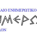 Ελληνική Εστία 5Ε - Τεύχος 50 - Εισαγωγικό