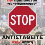 Ελληνικό Έθνος ή Πολυπολιτισμός;