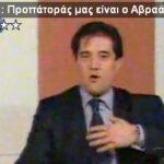 Κρατηθείτε! Άδωνις Γεωργιάδης: Προπάτοράς μας, είναι ο Αβραάμ!!!