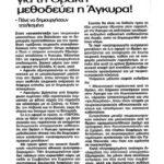 Παραλλαγή «Κυπριακού μοντέλου» για τη Θράκη μεθοδεύει η Άγκυρα!