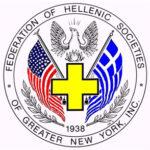 Ψήφισμα Ομοσπονδίας Ελληνικών Σωματείων Μείζονος Νέας Υόρκης