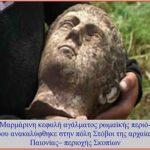 Σκόπια: βρέθηκε κεφάλι αγάλματος 2000 ετών στους Στόβους