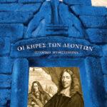 """Παρουσίαση του βιβλίου """"Οι κήρες των λεόντων"""""""
