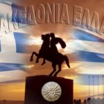 Η επιστολή της Παμμακεδονικής Ένωσης ΗΠΑ στην Χίλαρι Κλίντον
