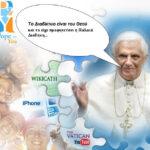 Πάπας: Το Διαδίκτυο είναι του Θεού  και το είχε προφητεύσει και η Παλαιά Διαθήκη...