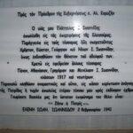 ΕΛΕΝΗ ΙΩΑΝΝΙΔΟΥ – Η ΗΡΩΙΔΑ ΜΑΝΑ ΤΟΥ '40 ΑΠΟ ΤΗΝ ΚΥΠΑΡΙΣΣΙΑ, ΠΟΥ ΑΝΑΒΙΩΣΕ ΤΟ «Ή ΤΑΝ 'Η ΕΠΙ ΤΑΣ»